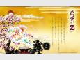 花咲かZ【ズィー】