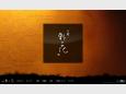 黒川温泉 お宿 野の花 | Kurokawa Spa Nonohana Inn